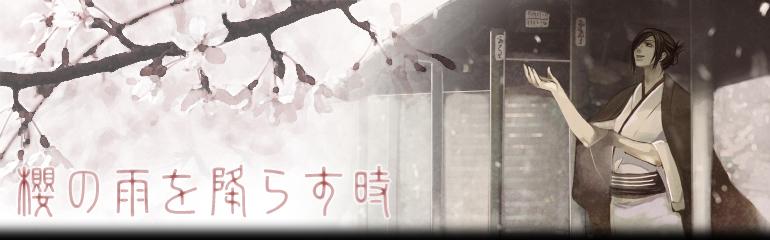 櫻の雨を降らす時