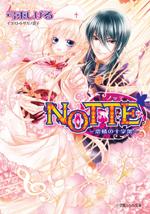 NOTTE−恋情の十字架−